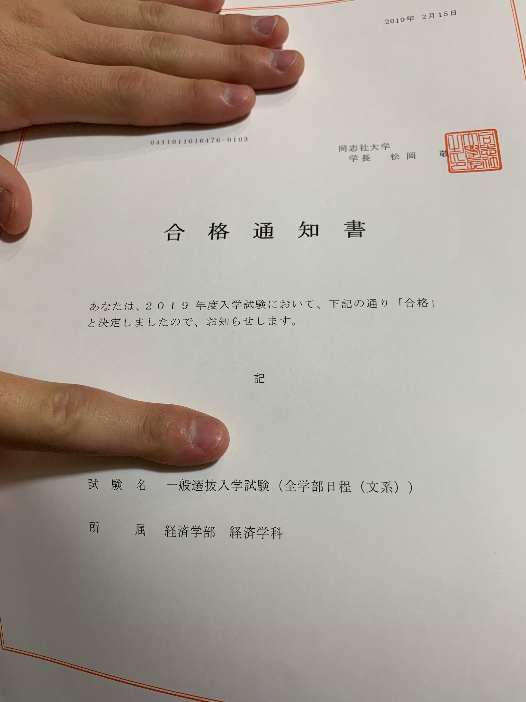 大学 入試 同志社